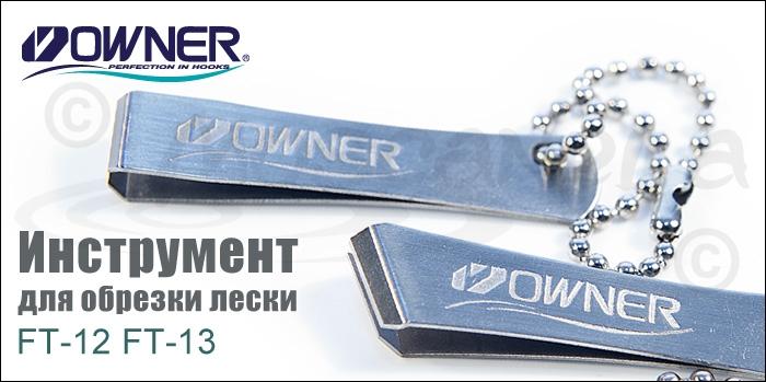 Изображение Owner/C'ultiva FT-12/FT-13 Инструмент для обрезки лески