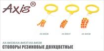 AX-84536/37/38 Стопоры резиновые двухцветные