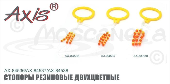 Изображение Axis AX-84536/37/38 Стопоры резиновые двухцветные