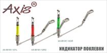 AX-85181-12 Индикатор поклёвки