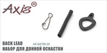 AX-84706 Набор для донной оснастки BACK LEAD