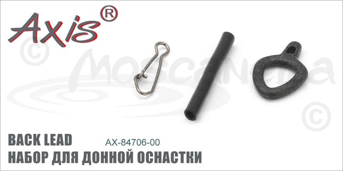 Изображение Axis AX-84706 Набор для донной оснастки BACK LEAD