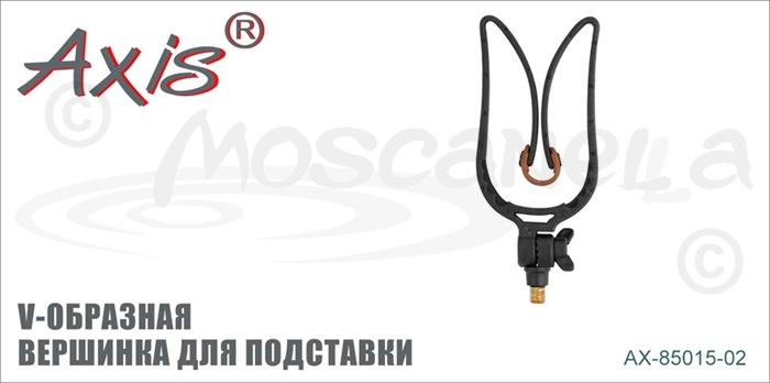 """Изображение Axis AX-85015-02 Вершинка для подставки """"V-образная"""""""