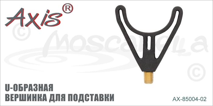 """Изображение Axis AX-85004-02 Вершинка для подставки """"U-образная"""""""