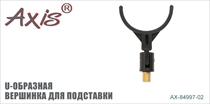 """AX-84997-02 Вершинка для подставки """"U-образная"""""""