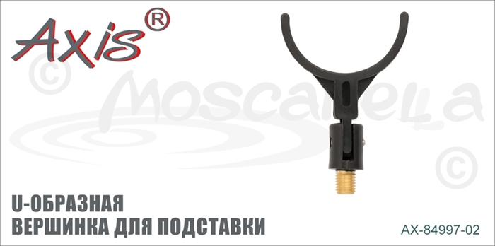 """Изображение Axis AX-84997-02 Вершинка для подставки """"U-образная"""""""