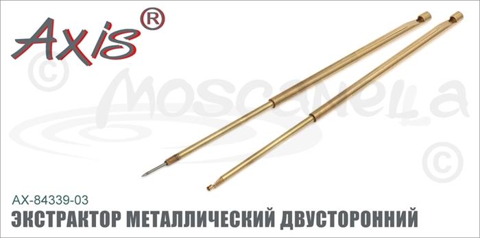 Изображение Axis AX-84339-03 Экстрактор металлический двусторонний