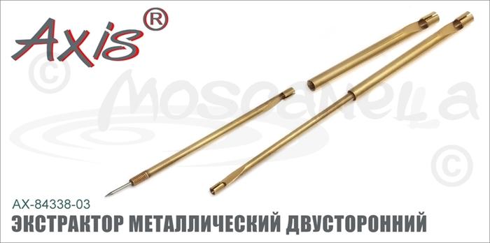 Изображение Axis AX-84338-03 Экстрактор металлический двусторонний