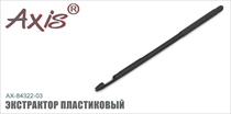 AX-84322-03 Экстрактор пластиковый