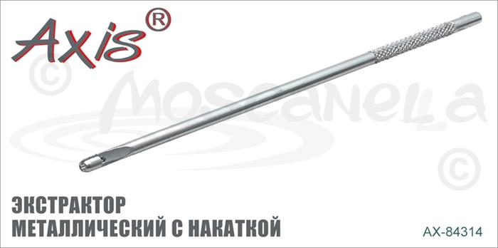 Изображение Axis AX-84314 Экстрактор металлический с накаткой