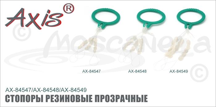 Изображение Axis AX-84547/48/49 Стопоры резиновые прозрачные