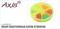 AX-84506-00 Набор пластиковых бусин-стопоров