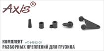 AX-84632-00 Комплект разборных креплений для грузила