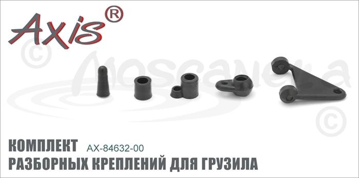 Изображение Axis AX-84632-00 Комплект разборных креплений для грузила