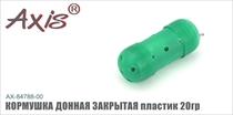 AX-84788/89 Кормушка пластиковая закрытая