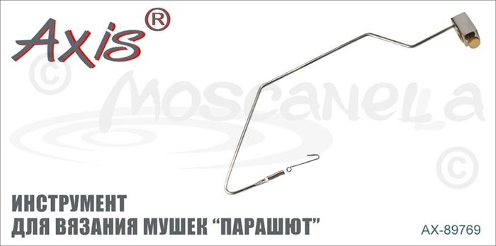 """Изображение Axis AX-89769 Инструмент для вязания мушек """"Парашют"""""""