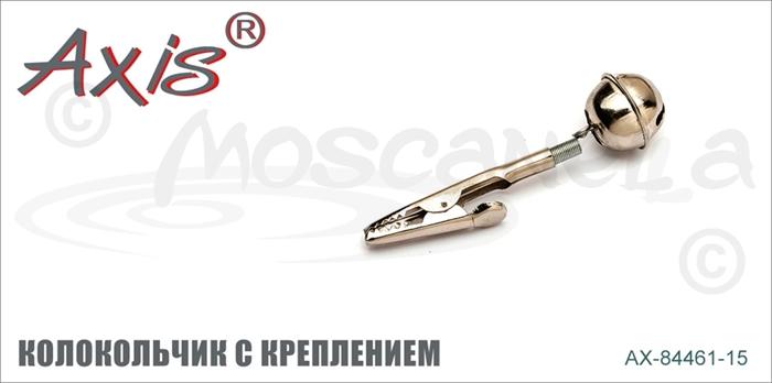 Изображение Axis AX-84461-15 Колокольчик с креплением