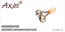 AX-84461-03 Колокольчик двойной люминисцентный