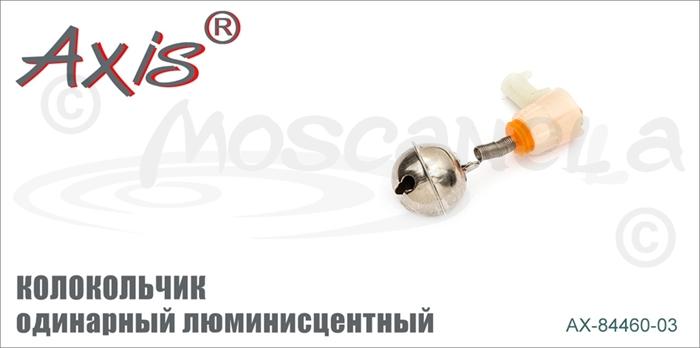 Изображение Axis AX-84460-03 Колокольчик одинарный люминисцентный