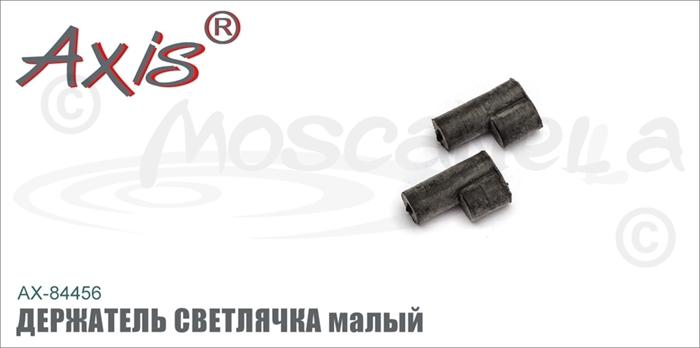 Изображение Axis AX-84456 Держатель светлячка малый