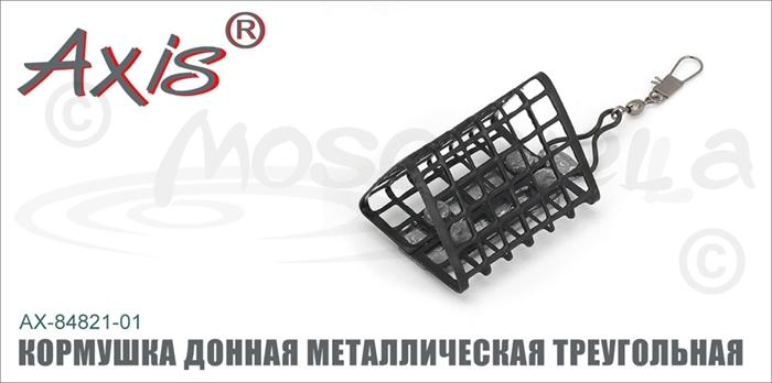 Изображение Axis AX-84821-01 Кормушка донная металлическая треугольная