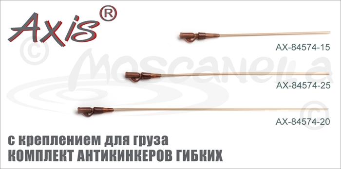 Изображение Axis AX-84574 Комплект антикинкеров гибких с креплением для груза