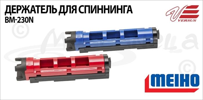 Изображение MEIHO Versus Держатель для спиннинга BM-230N