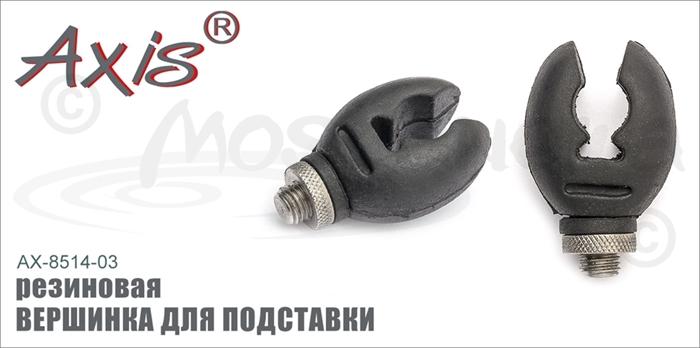 Изображение Axis AX-85014-03 Вершинка для подставки резиновая
