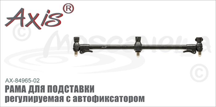 Изображение Axis AX-84965-02 Рама для подставки регулируемая c автофиксаторами