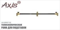 AX-84957-02 Рама для подставки телескопическая